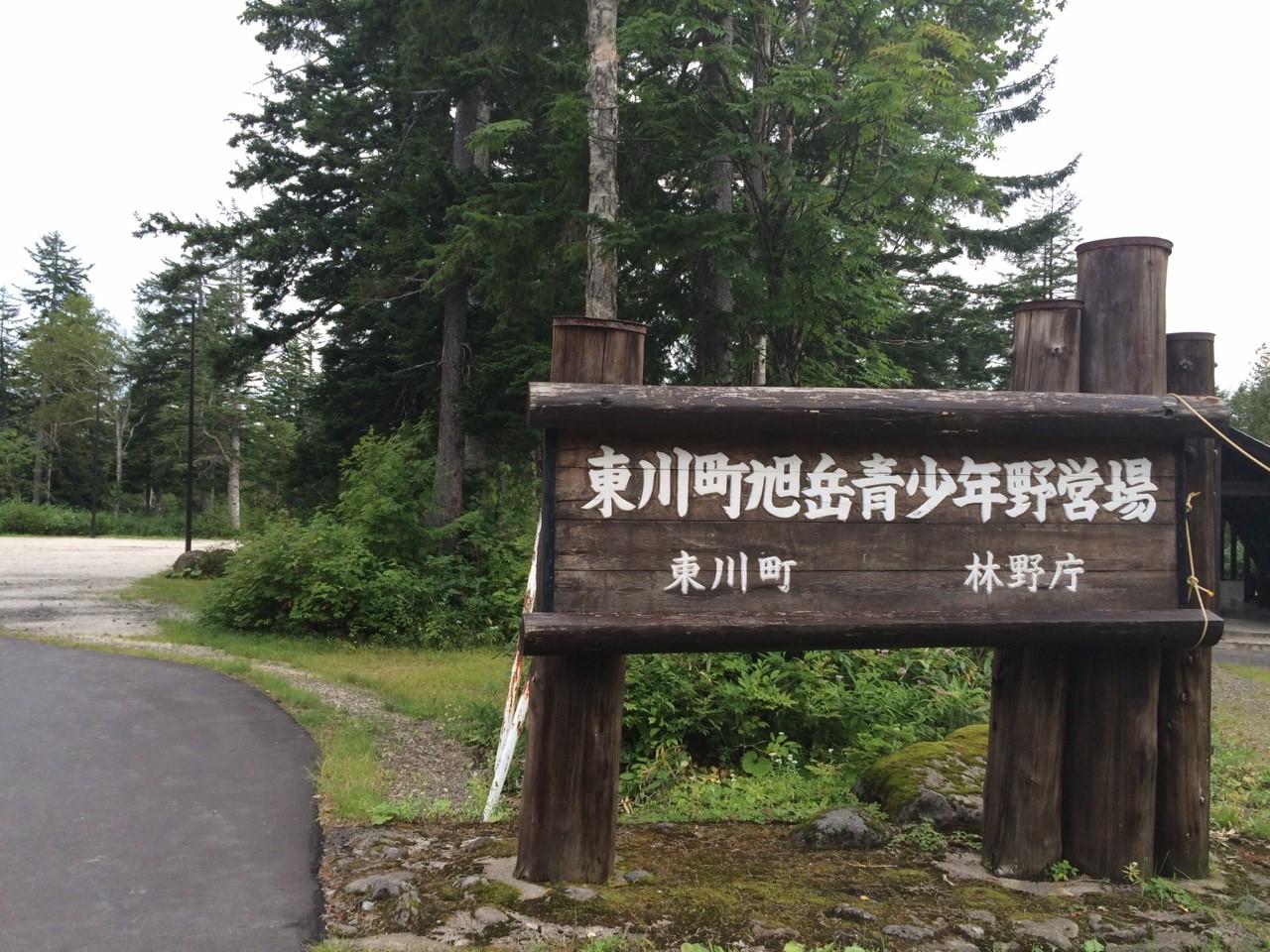 夏合宿北海道1